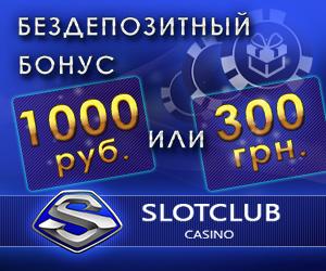 Slot Club: бездепозитный бонус 1000руб