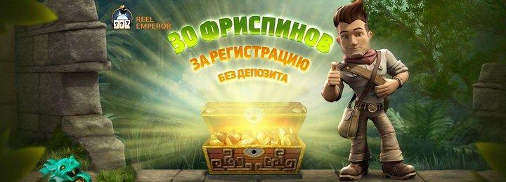Бездепозитный бонус за регистрацию на казино ReelEmperor - 00 фриспинов