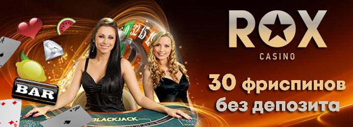 30 рублей при регистрации в казино казино клуб адмирал как убрать