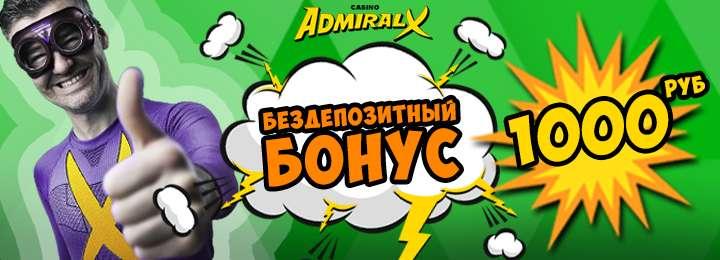Онлайн казино бонусы Как получить 1000 рублей за регистрацию