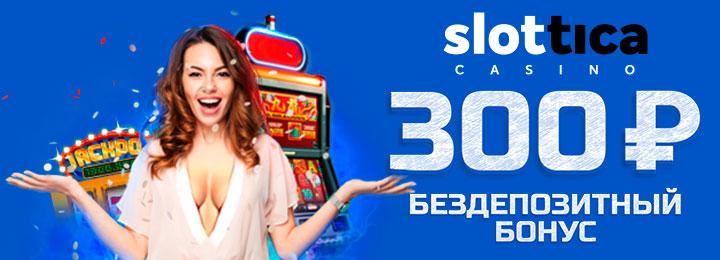 Бонус коды для казино без депозита