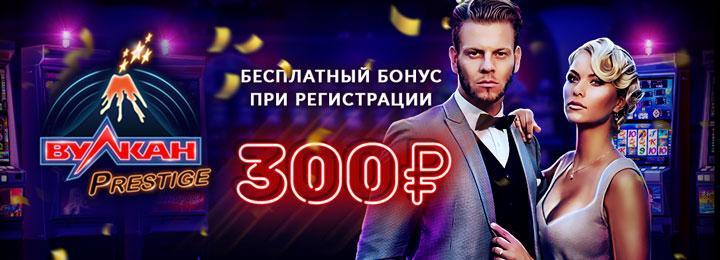 Онлайн игорный дом Вулкан Престиж дарит 000 рублей за регистрацию
