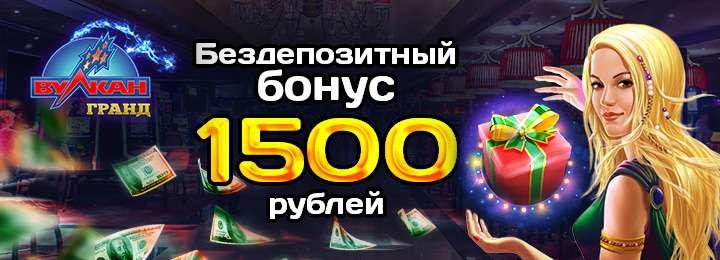 Бездепозитный бонус за регистрацию 1500 руб. от казино Вулкан Гранд