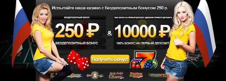 Бездепозитный бонус казино с правом вывода денежных средств как называлось казино на площади свободы г.харьков