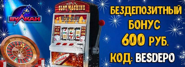 бездепозитный бонус за регистрацию в казино онлайн