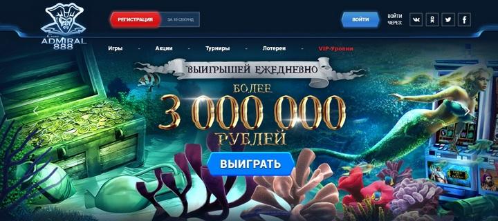 Официальный сайт Адмирал 888