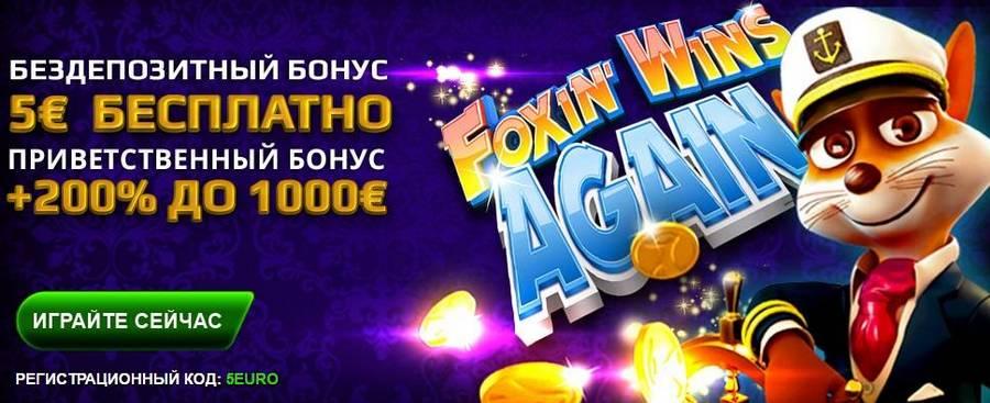 Бездепозитный вознаграждение Euromoon casino (ЕвроМун Казино)