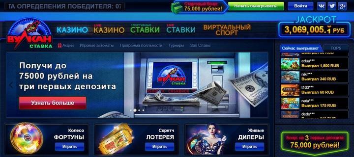 Обзор казино Вулкан Ставка (Vulkan Stavka)