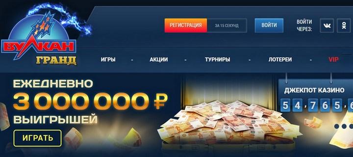 Обзор казино Вулкан Гранд  со бездепозитным бонусом после регистрацию 0500 рублей