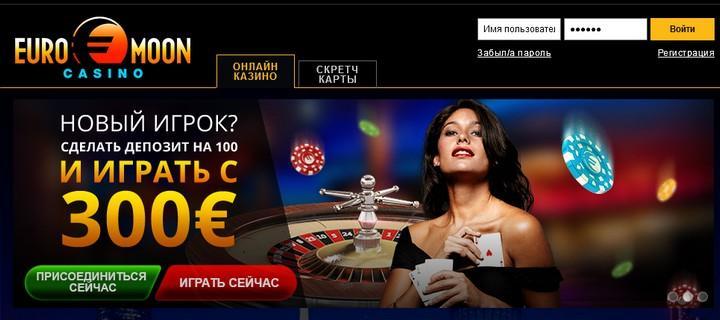 Обзор Euromoon casino (ЕвроМун Казино)