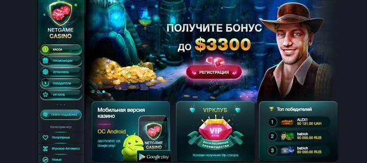 Обзор казино NetGame (НетГейм)