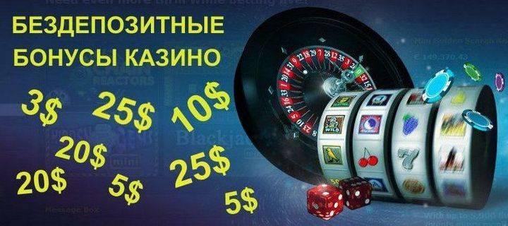 bezdepozitnie-bonus-v-kazino